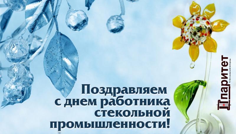 параметров сделанной день работника стекольной промышленности россии полностью автономный